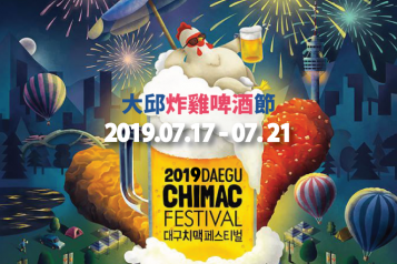 DAEGU CHIMAC FESTIVAL (Chicken & Beer)